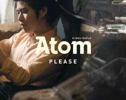 PLEASE : อะตอม ชนกันต์