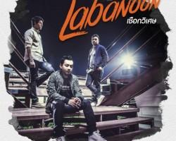 เชือกวิเศษ : Labanoon
